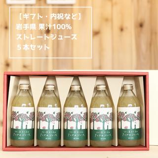 【内祝い・ギフト】アップルジュース 5本セット(ソフトドリンク)