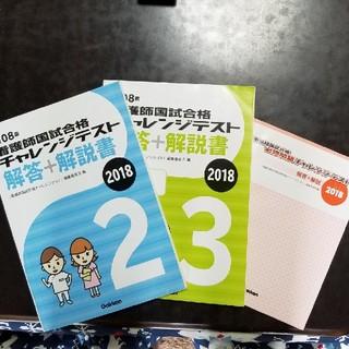 ガッケン(学研)の学研・看護師国家試験模擬試験3冊セット(参考書)