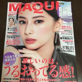 シュウエイシャ(集英社)のマキア MAQUIA 2019 4月号 最新号 本誌のみ付録なし(ファッション)