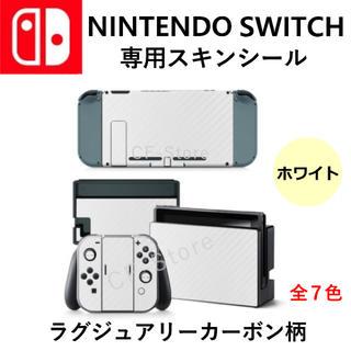ニンテンドースイッチ(Nintendo Switch)の任天堂スイッチ シール カーボン スキンシール デコ おしゃれ 本体 保護 白(その他)