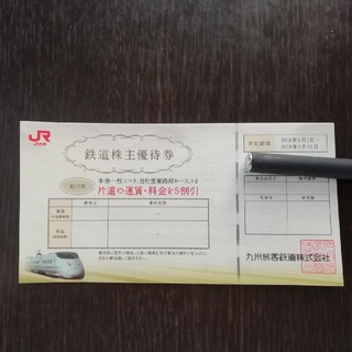 JR九州 九州旅客鉄道株式会社   鉄道株主優待券 2枚(鉄道乗車券)