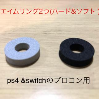 プレイステーション4(PlayStation4)のエイムリング(ハード&ソフト )(その他)