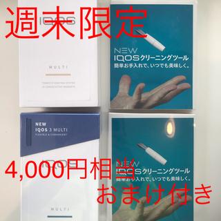 アイコス(IQOS)のアイコス3  IQOS3.0 マルチ ゴールド、ブルー  おまけ付き(タバコグッズ)