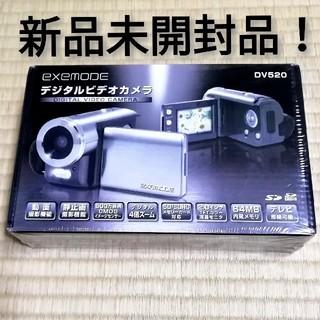 未開封❗デジタルビデオカメラ EXEMODE DV520(ビデオカメラ)