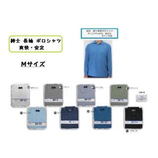 値下げ!【新品】紳士 長袖 ポロシャツ(M) 仕事着 形態安定 速乾性(ポロシャツ)