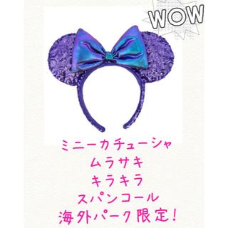 ディズニー(Disney)のミニーカチューシャムラサキパープルスパンコール海外パーク限定 新品未使用(キャラクターグッズ)