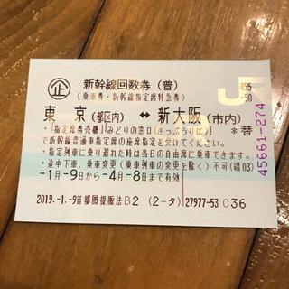 ジェイアール(JR)の大阪 東京 新幹線 切符(鉄道乗車券)
