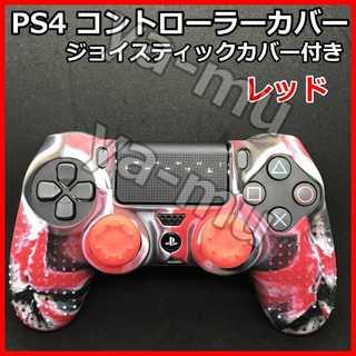 PS4 コントローラー カバー ジョイステイック付 プレステ ゲーム(家庭用ゲーム本体)