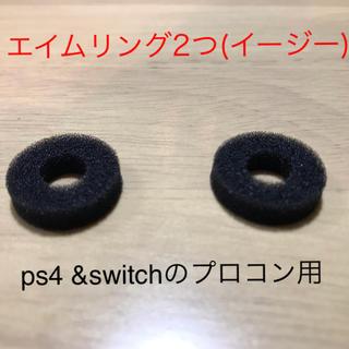 プレイステーション4(PlayStation4)のエイムリング2つ(イージー)(その他)