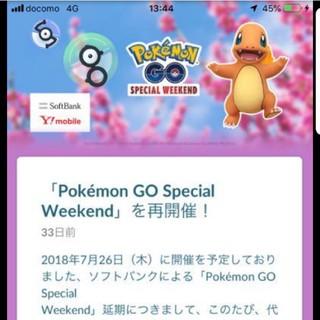 ニンテンドースイッチ(Nintendo Switch)のポケモン go コード 2月23日(その他)