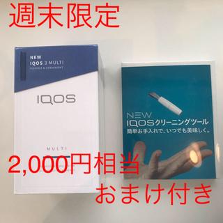 アイコス(IQOS)のアイコス3  マルチ  IQOS3.0 MULTI   ブルー  おまけ付き(タバコグッズ)