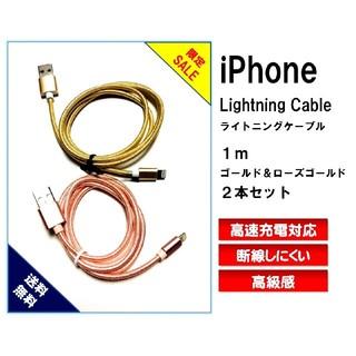 【iPhoneライトニングケーブル】1m 断線しにくい(バッテリー/充電器)