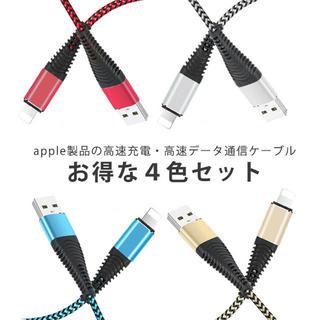 充電ケーブル 4色セット ライトニングケーブル iPhone充電器(バッテリー/充電器)