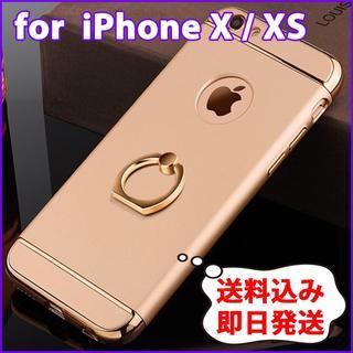 【iPhone X】ゴールド バンカーリング付き 大人気 定番 ケース(iPhoneケース)