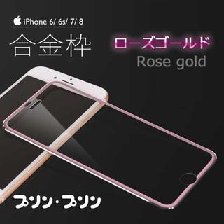 iPhone6/6s/7/8 合金枠3D曲面強化ガラス 液晶保護フィルム(保護フィルム)