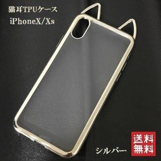 猫好きさん必見☆ネコ耳 TPU iPhoneケース iPhoneX/Xs シルバ(iPhoneケース)
