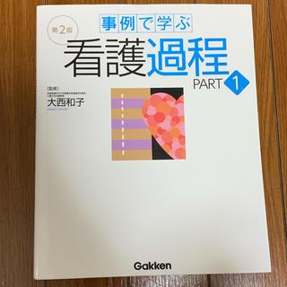 ガッケン(学研)の事例で学ぶ看護過程(参考書)