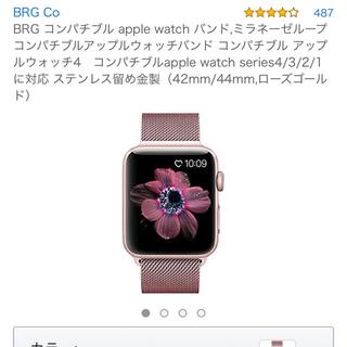 アップルウォッチ(Apple Watch)のapple Watch バンド(その他)