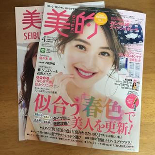 ショウガクカン(小学館)の美的 4月号 雑誌のみ   (その他)