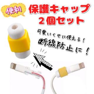 ころっと可愛い♪iPhoneケーブル 保護キャップ2個セット  ♪即購入大歓迎♪(バッテリー/充電器)