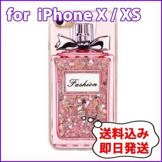 【iPhone X】香水瓶 ハートグリッターがかわいいスマホケース(iPhoneケース)