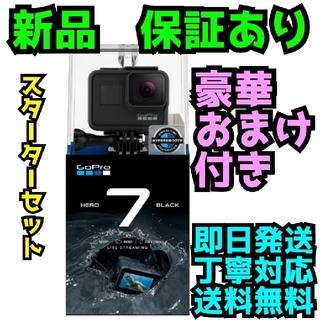 ゴープロ(GoPro)のGoPro HERO7 ブラック 新品 未開封 国内正規品 豪華おまけ&保証付き(ビデオカメラ)