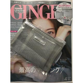 新品 雑誌GINGER付録(ファッション)