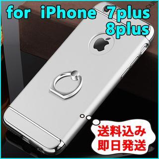 【iPhone 8plus】シルバー バンカーリング付き 大人気 定番 ケース(iPhoneケース)
