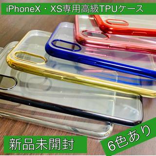 通常1980円が…本日限定セール!iPhone X・XS専用TPUケース 新品(iPhoneケース)