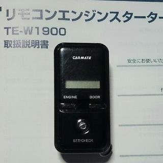 カーメイト エンジンスターターTEーW1900 リモコンのみ(汎用パーツ)
