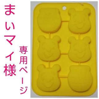 ディズニー(Disney)の【まぃマィ様専用】シリコン☆プチケーキ型(調理道具/製菓道具)