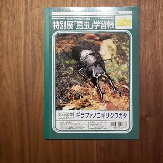 学習帳:国立科学博物館 特別展「昆虫」オリジナル(ノート/メモ帳/ふせん)