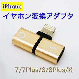 【iPhone】イヤホン変換アダプタ(ゴールド)(ヘッドフォン/イヤフォン)