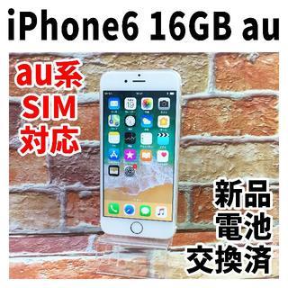 アップル(Apple)のiPhone6 16GB au 266 ゴールド 電池新品 完全動作品(スマートフォン本体)