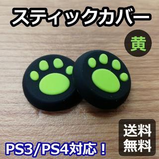プレイステーション4(PlayStation4)のコントローラー保護◆PS4 / PS3 対応アナログスティックカバー◆肉球 黄(その他)