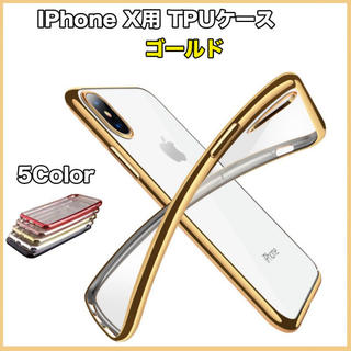 iPhoneX用 保護カバー クリア TPUケース バンパー 金(iPhoneケース)