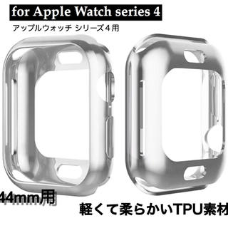 Apple Watch TPUケース アップルウォッチ series4 新品(モバイルケース/カバー)