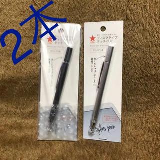ディスクタイプタッチペン クリップ付きx2本(PC周辺機器)