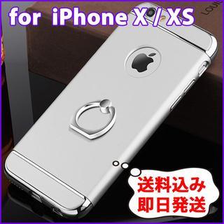 【iPhone X】シルバー バンカーリング付き 大人気 定番 ケース(iPhoneケース)
