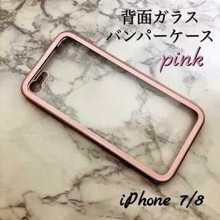 ピンク⭐️高級感・耐衝撃⭐️クリア⭐️背面ガラス バンパー(iPhoneケース)