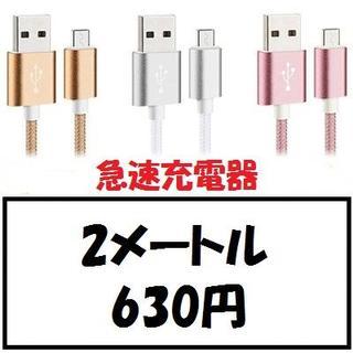 ★急速android充電器★ ポイント消費にも!(バッテリー/充電器)