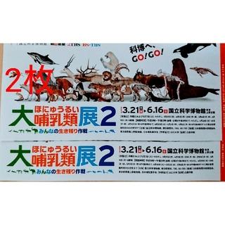大哺乳類展2 東京・上野の国立科学博物館 3/21~4/26招待券2枚(美術館/博物館)