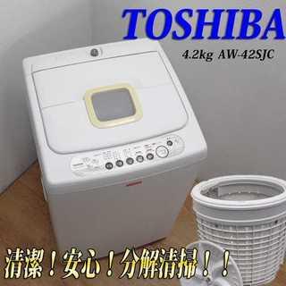 一人暮らしに最適4.2kg 洗濯機 HS52(洗濯機)