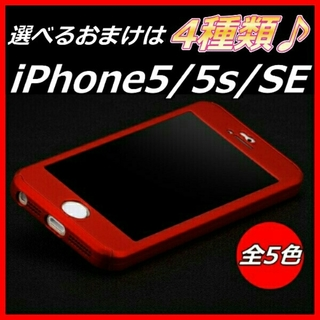 iPhone5 5s SE 360度フルカバー 赤 レッド おまけ付き(iPhoneケース)