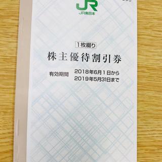 株主優待 JR(鉄道乗車券)