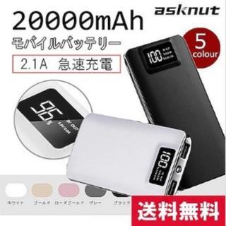 ★大好評★ 20000mAh モバイルバッテリー 急速充電器 黒 他カラー有(バッテリー/充電器)