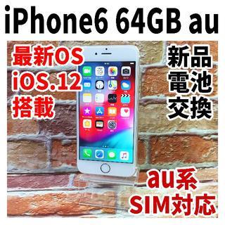 アップル(Apple)のiPhone6 64GB au 269 ゴールド 新品電池 完全動作品(スマートフォン本体)