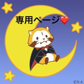ナナ様専用ページ(ピアス)