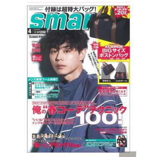 エクストララージ(XLARGE)の雑誌 smart 4月号 付録 ボストンバック(ファッション)