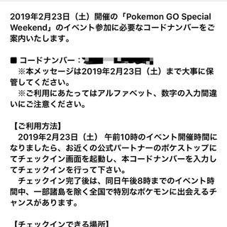 ポケモンGO(携帯用ゲームソフト)